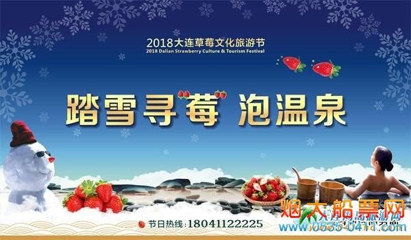 2018大连草莓文化旅游节